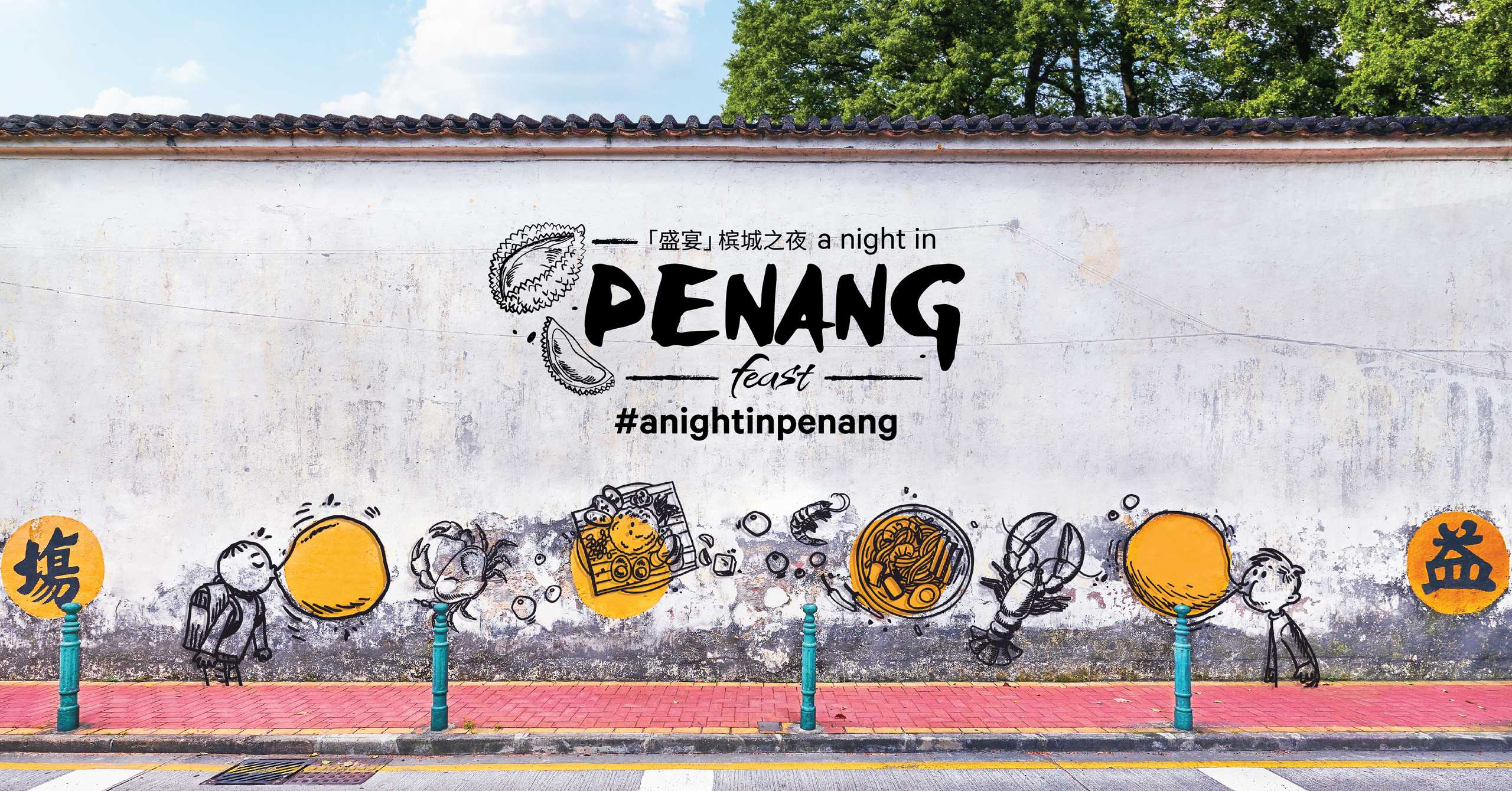 A Night in Penang
