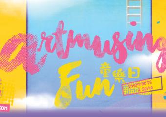 artmusing_fun_Macau_Lifestyle