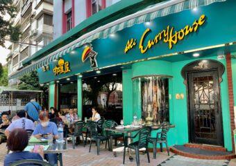 Ali Curry House Outdoor Area Panoramic Macau Lifestyle