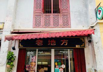 Belos Tempos Restaurant Storefront