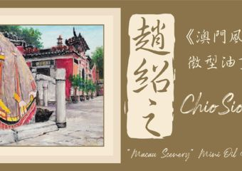 Chio Sio Chi Art Macao