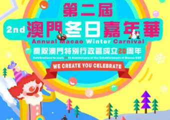 2nd annual macao winter carnival