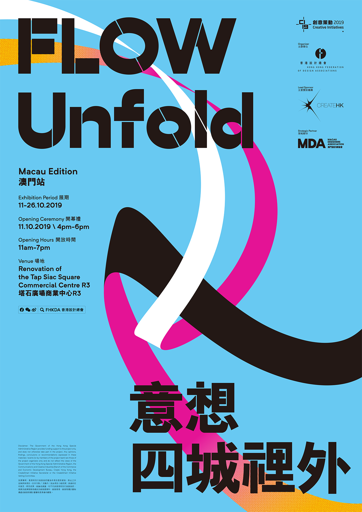 Flow Unfold Macau Edition Poster 2019