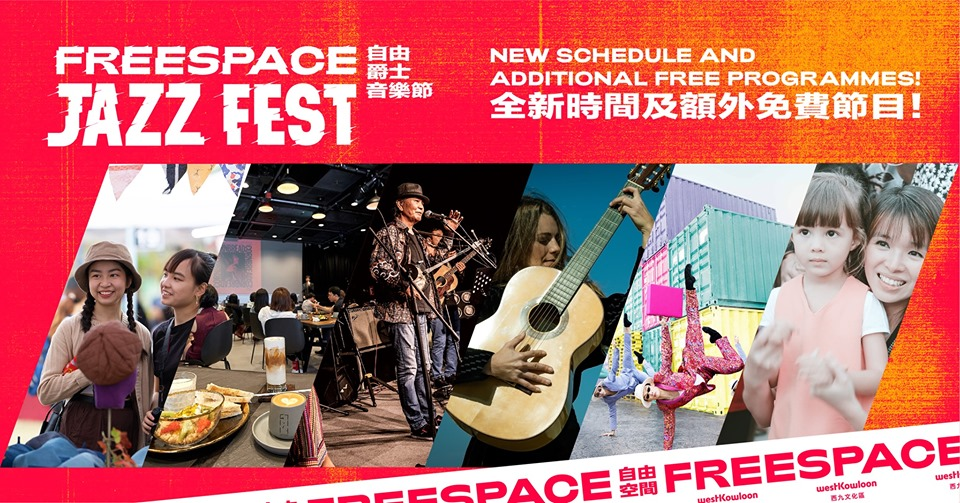 Freespace Jazz fest