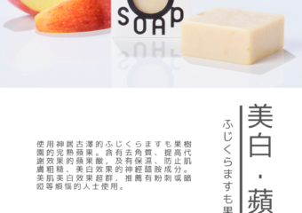 Group 81 Taipa Village_Gochi Soap