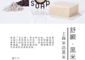 Group 81 Taipa Village_Gochi Soap1