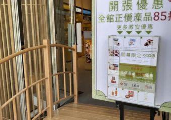 Group 81 store Taipa Village