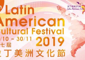 Latin American Festival 2019 Macau Poster