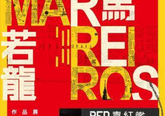 red december exhibition Carlos Marreiros