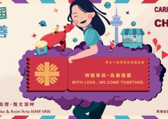 charity bazaar poster from Caritas Macau