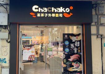 Chachacko Front Door Macau Lifestyle 2019