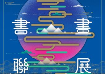 collective exhibition of macao artists 2019