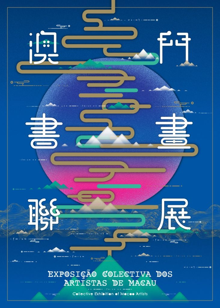 Collective Exhibition of Macao Artists