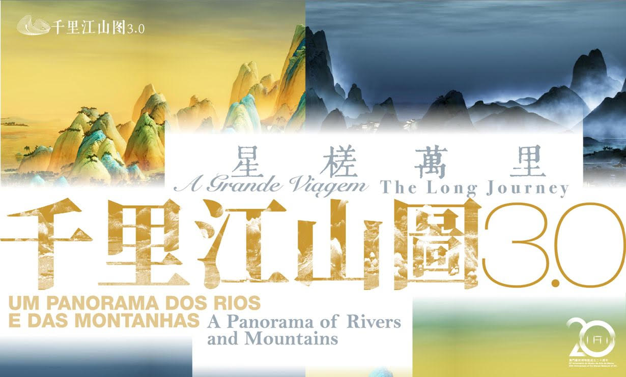 A Panorama of Rivers Macao Museum of Art Exhibition December 2019 Poster