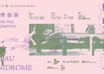 Canidrome Pouching Tsai Exhibition Macau 2019 Poser
