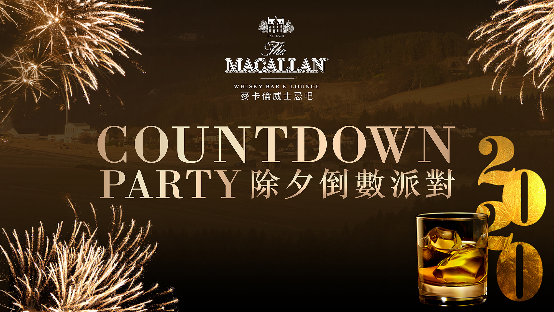 new years eve galaxy macau macallan whisky bar and lounge countdown party
