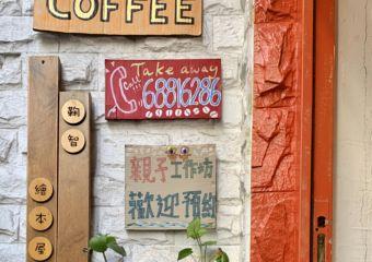 Cuchi Cuchi Bookshop Macau Exterior FrontDoor Detail
