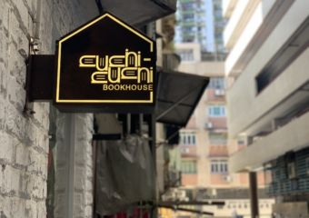 Cuchi Cuchi Bookshop Macau Exterior Light Sign Macau Lifestyle