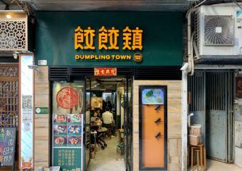 Dumpling Town Front Door Exterior Macau Lifestyle
