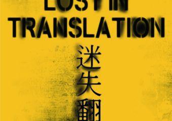 Lost In Translation Das Entranhas Association Macau Exhibition Poster