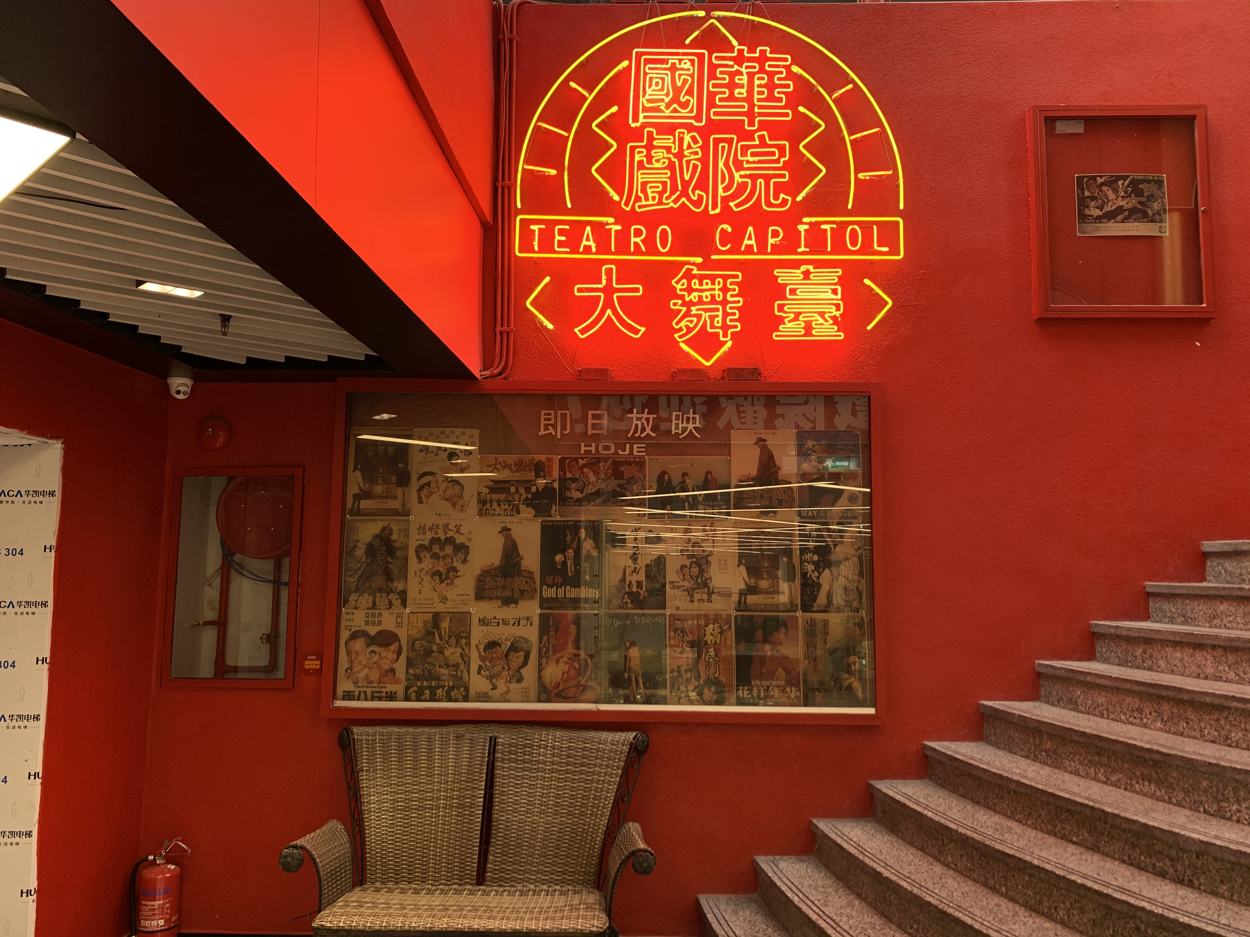 Teatro Capitol Cinema Hall Interior Neon Sign Macau Lifestyle