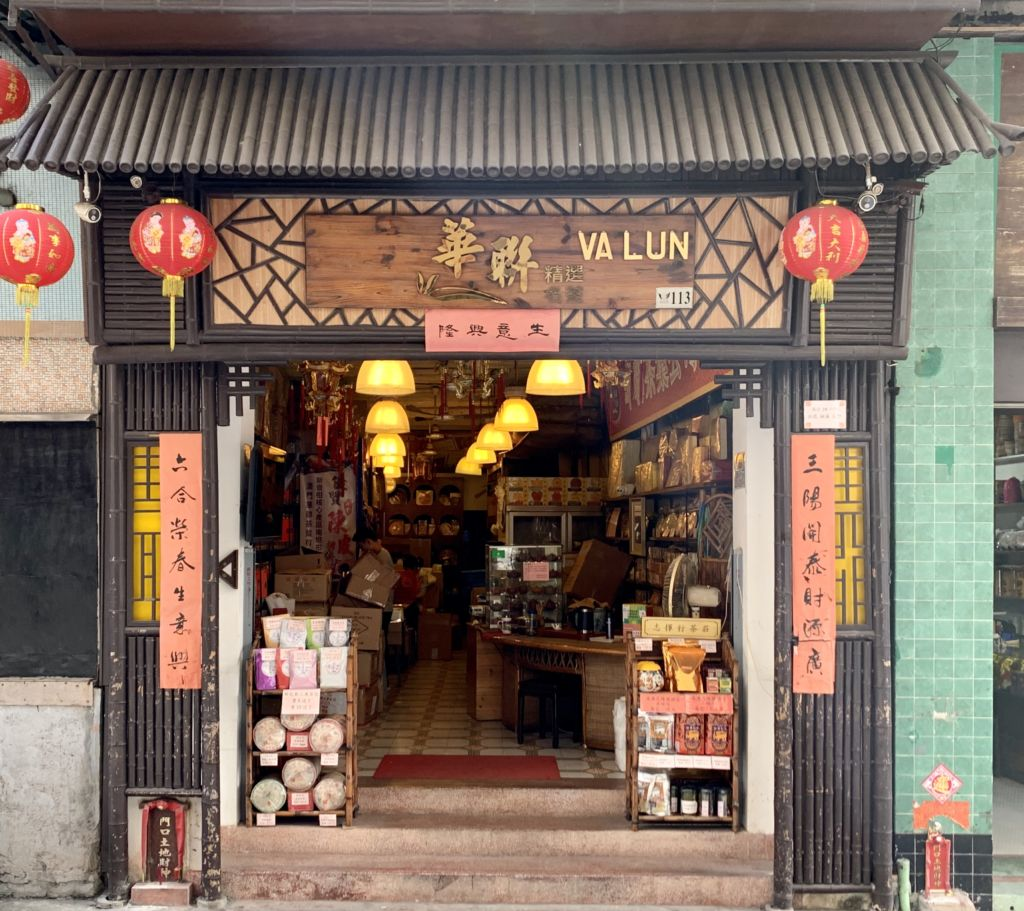 Va Lun Co Tea Shop Exterior Frontdoor Macau Lifestyle