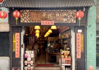 Va Lun Co Tea Shop Exterior Frontdoor Macau Lifestyle