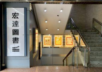 Wan Tat Exterior Frontdoor Macau Lifestyle