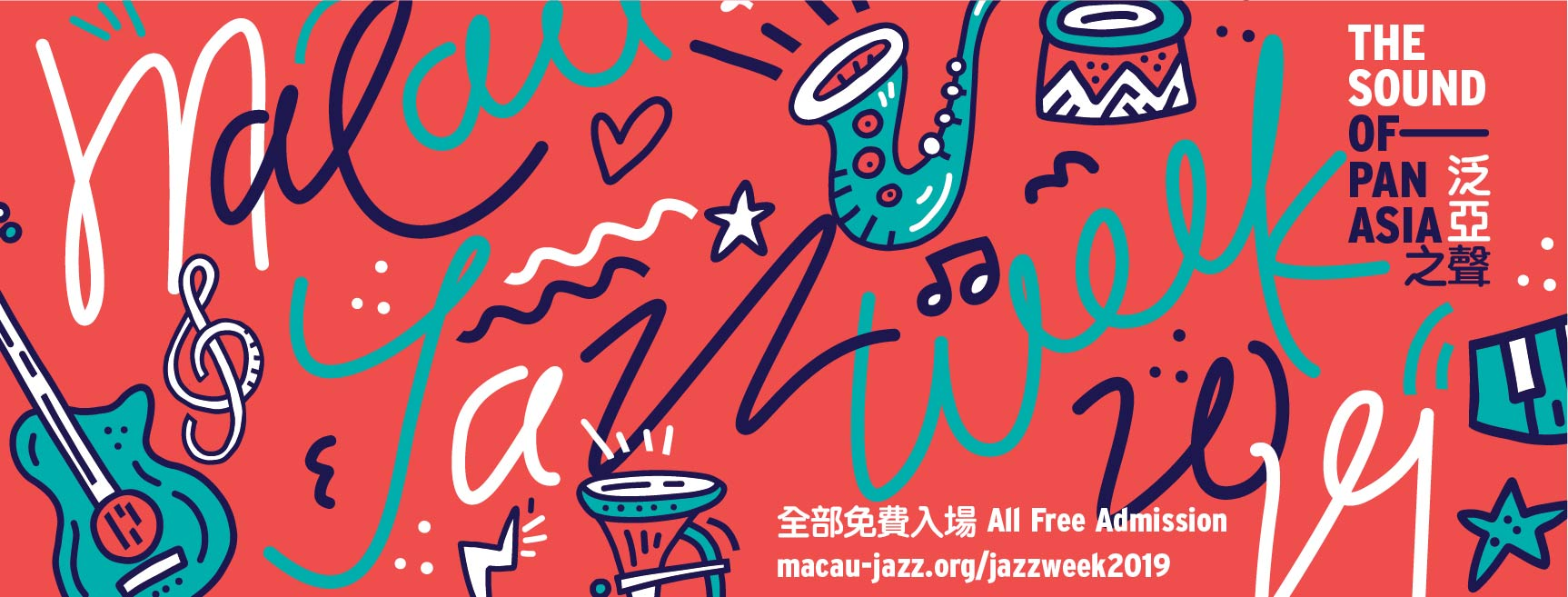 macau jazz week banner 2019