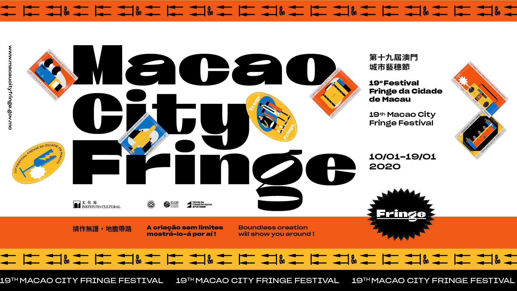 19th Macao City Fringe Festival Banner