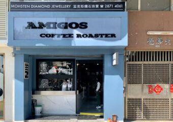 Amigos Coffee Roaster Exterior Shot Macau Lifestyle