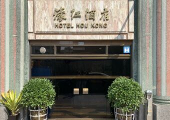 Hotel Hou Kong Outdoor Frontdoor Daylight Macau Lifestyle