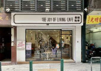 Joy Of Living Cafe Exterior Frontdoor Macau Lifestyle