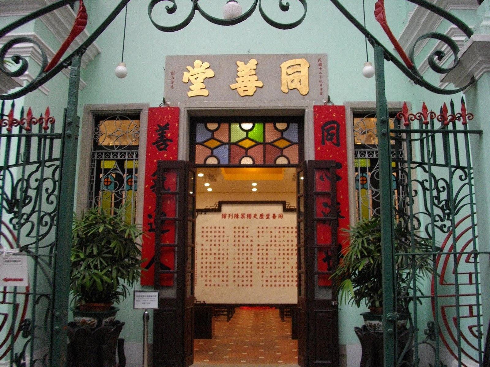 Macau Tung Sin Tong Charitable Society Front Door