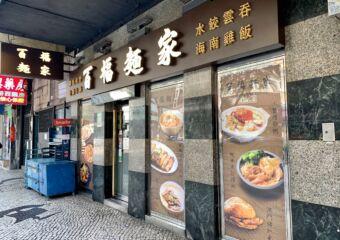 Pacapio Exterior Photo Daytime Macau Lifestyle
