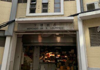 St Lawrence Market Food Court Outside Frontdoor Macau Lifestyle