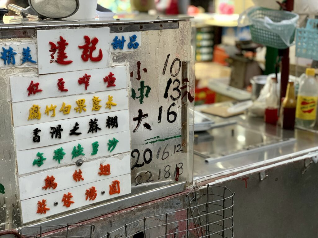 Tat Kei Sweet Soup Street Shop Macau Lifestyle