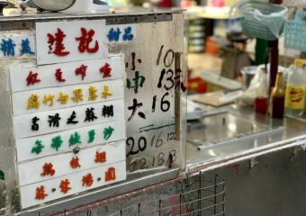 Tat Kei Sweet Soup Street Shop Macau Lifestyle