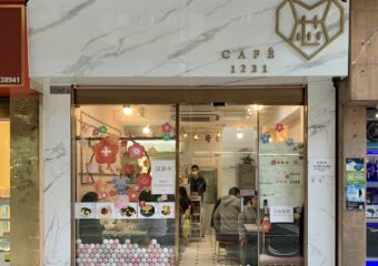 Cafe 1231 Exterior Photo Macau Lifestyle