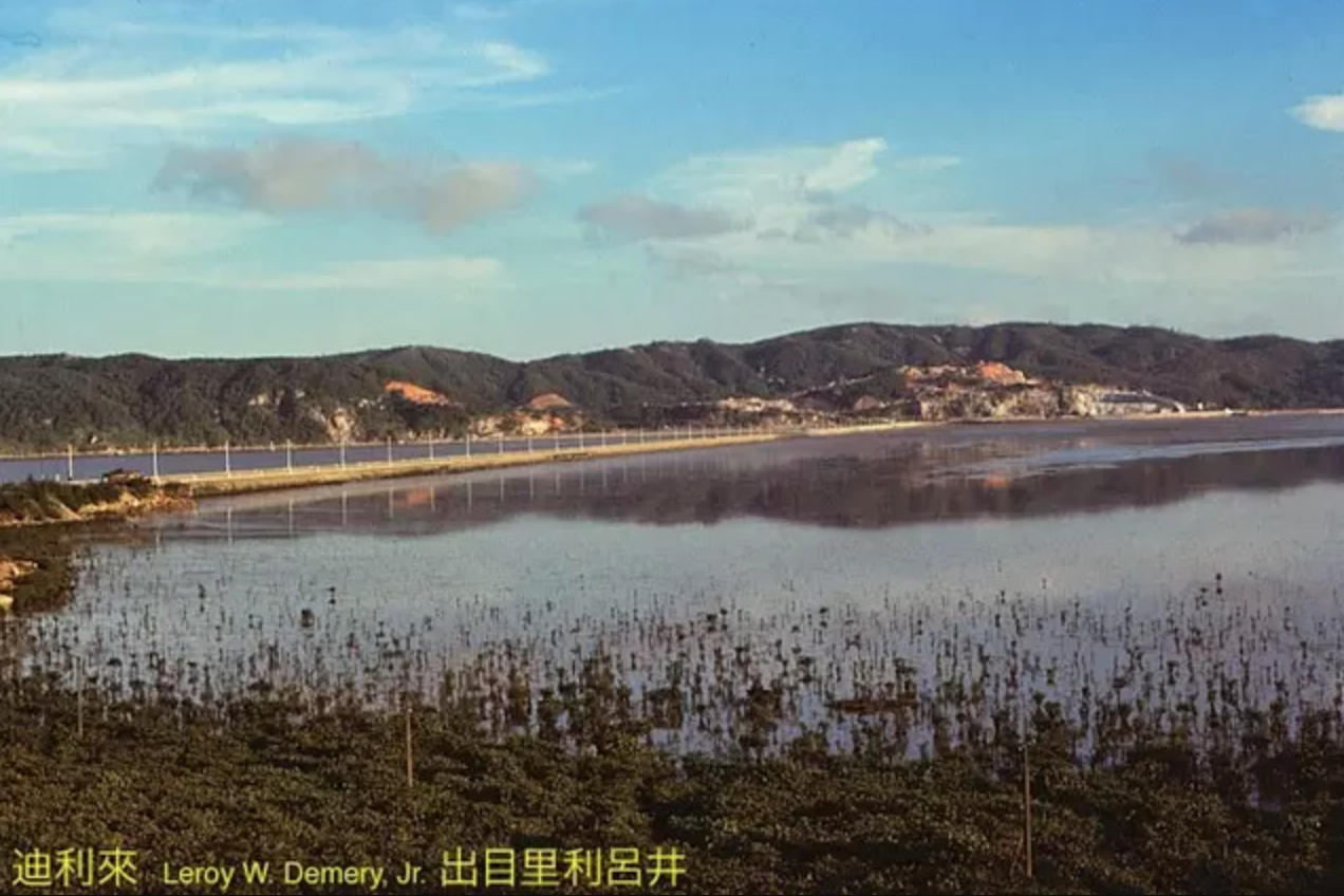 Old Macau photos Leroy W. Demery Coloane Taipa Bridge Connection Completed in 1969