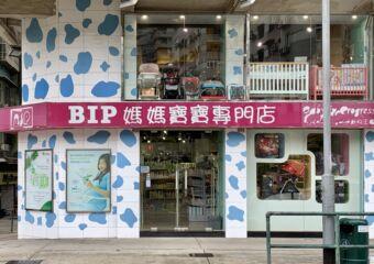 BIP baby shop Macau