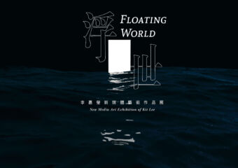 Floating Worlds Poster AFA Exhibition March 2020