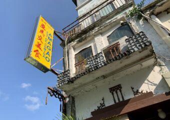 Amagao Restaurant Outdoor Sign Macau Lifestyle