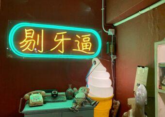 Collectore Vintage Shop Neon and Ice Creams Signs Macau Lifestyle