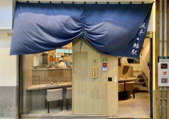 Gotte Kitchen Outdoor Frontshop Macau Lifestyle