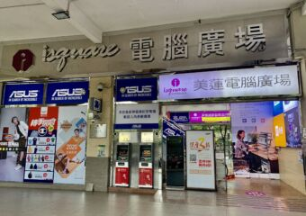 Isquare Electronic Shopping Outdoor Entrance Macau Lifestyle