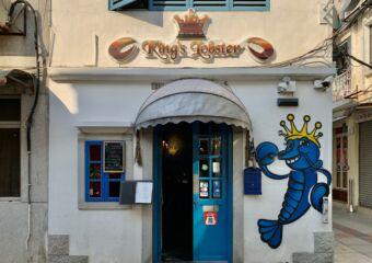 Kings Lobster Outdoor Frontdoor Macau Lifestyle