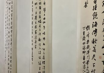 Macau Tea Culture House Calligraphy on the Wall Macau Lifestyle
