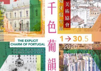 sketches of portugal exhibition at galeria lisboa