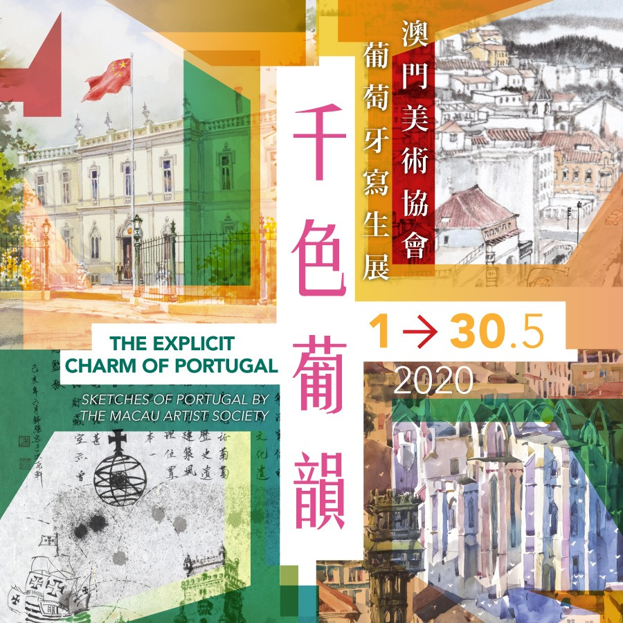sketches of portugal exhibition at galeria lisboa